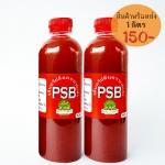PSB จุลินทรีย์สังเคราะห์แสง ขนาด 1 ลิตร 150 บาท ฟรีค่าส่ง ปณ-ธรรมดา