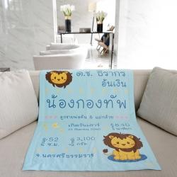 ผ้าห่มเด็ก ใส่ประวัติแรกเกิด ลายสิงโต สีฟ้า / Lion - Blue