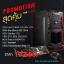 คอมประกอบ Gaming D1 สุดคุ้ม Free Mouse+Keyborad thumbnail 1