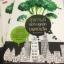"""หนังสือ """"สุขภาพดีเพราะปลูกผักบนคอนโด"""" โดย Mr.EasyPlants thumbnail 1"""