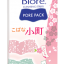 Biore Pore Pack Aroma บิโอเร พอร์แพ็ค อโรมา 10 แผ่น thumbnail 1