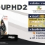 IPM กล่องรับสัญญาณดาวเทียม รุ่น IPM UP HD 2 (Thaicom) thumbnail 2