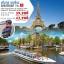 EK010B ฝรั่งเศส เบลเยี่ยม เนเธอแลนด์ (วันนี้ - พ.ย.60) thumbnail 1