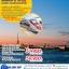 EK002A_รัสเซีย มอสโคว์ เซนต์ปีเตอร์สเบิร์ก | 8 วัน 5 คืน (วันนี้ - ธันวาคม 2560) thumbnail 1