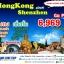 Go Pro ทัวร์ฮ่องกง เซิ่นเจิ้น 4วัน 2คืน (วันนี้ - ธันวาคม) thumbnail 1
