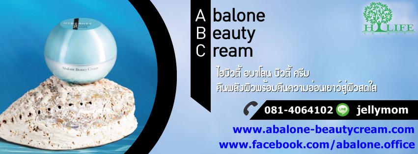 abalone V Shape