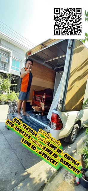 รถรับจ้างชลบุรี รถรับจ้าง เพื่อการ รับจ้างขนของ ย้ายบ้าน รับจ้างย้ายบ้าน
