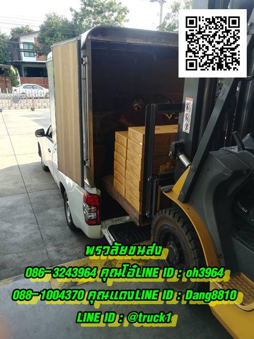 รถรับจ้างนครพนม พรวลัยขนส่ง บริการรถรับจ้างขนาดเล็กและใหญ่ ตลอด 24 ชั่วโมง ทุกวัน ไม่เว้นวันหยุดราชการ